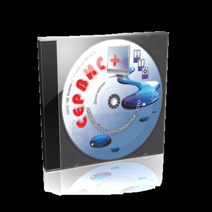 Лицензия на Программное обеспечение СЕРВИС+